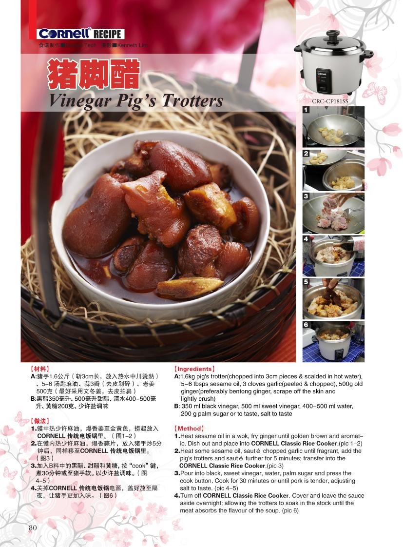 Vinegar Pig's Trotters
