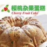 Cherry Fruit Cake