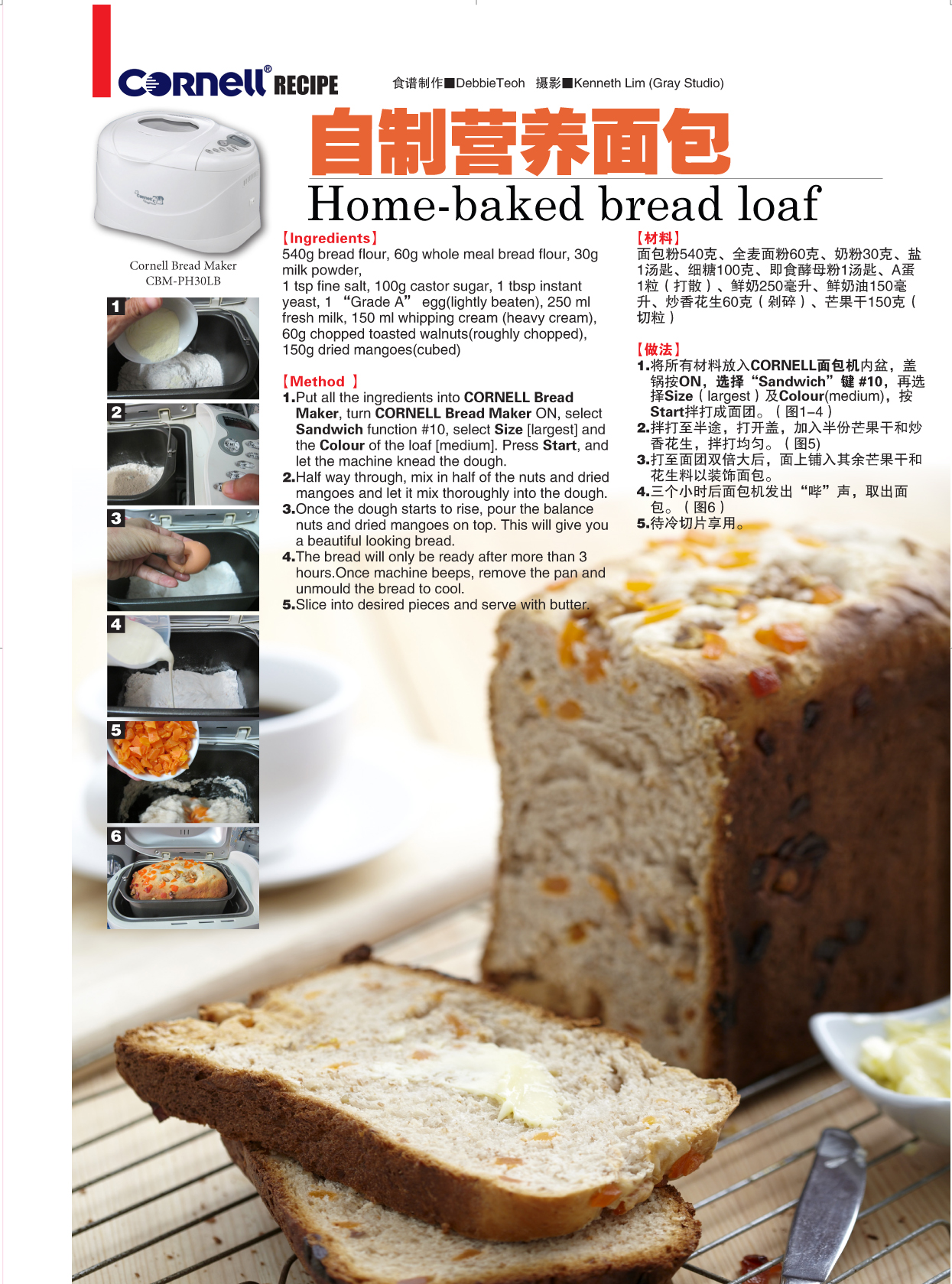 Home-baked Bread Loaf