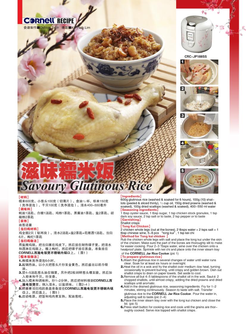 Savoury Glutinous Rice