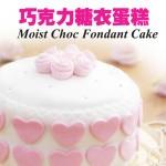 Moist Choc Fondant Cake Recipe 巧克力糖衣蛋糕食谱