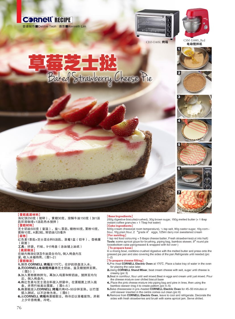 Baked Strawberry Cheese Tart